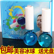 包邮第二代韩式冰波美容球水晶能量冰球水波美容冰波护理 送光盘 价格:29.00