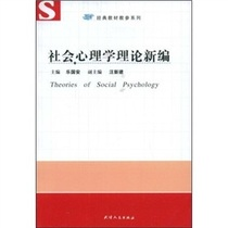 [正版包邮]社会心理学理论新编/乐国安编 价格:21.00