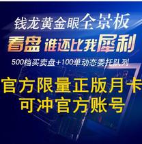 最新升级钱龙黄金眼领航版月卡全景版500档机构版实战版月卡 价格:7.00
