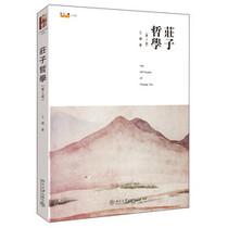 包邮【庄子哲学/王博著】正版 价格:23.40
