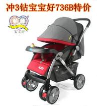 宝宝好孩子婴儿推车736B婴儿手推车童车/儿童推车宝宝婴儿车 价格:255.00