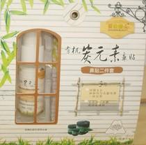 黄金丽人有机炭元素鼻贴导出液+10片鼻贴日本进口布膜吸黑头 价格:12.00