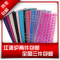 HASEE神舟HP550 HP860(D3 D4 D5) HP840 (D3 D4)透明彩色键盘膜11 价格:12.00