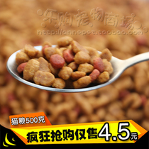 秒杀 猫主粮营养猫粮鸡肉牛肉为主散装成猫幼猫伊萨散装猫粮500g 价格:4.50