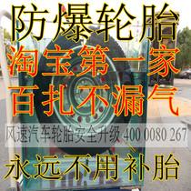 轮胎安全升级奔驰CLK CLS CL级C级E级GLK级G系M级越野S级防爆轮胎 价格:300.00