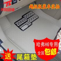 哈弗H6脚垫 H6运动版脚垫 H6越级版脚垫H3 H5 M4脚垫包邮送尾箱垫 价格:280.00
