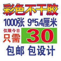 包邮不干胶标签定做不干胶印刷不干胶广告印刷不干胶标签最低价 价格:30.00