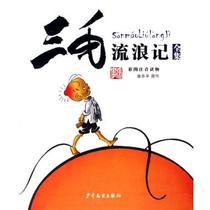 (库房)三毛流浪记全集(彩图注音读物) 张乐平著满38元包邮 价格:19.99