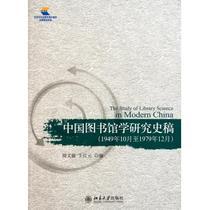 中国图书馆学研究史稿(1949年10月至 价格:31.20