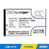 Cameron Sino 三星GT-E2370, E2370手机电池 2000毫安 专用电池 价格:58.00
