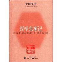[正版]中国文库·哲学社会科学类:西学东渐记/容闳著徐凤石,等 价格:8.60