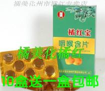 化州橘红含片化橘红宝咽喉含片化痰治咳喉痒清咽润声首选买10送1 价格:6.65