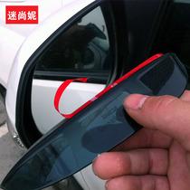 奥迪\A3\A5\A4\Q3\A6\Q5\Q7\汽车改装专用倒车镜雨挡\后视镜雨眉 价格:25.00