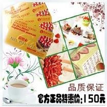 北京金凤成祥/呈祥储值卡200元 闪电发货 北京包邮 价格:150.00
