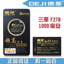 德基正品手机电池 三星F278 W559 s6500 F408 1500mah 商务电池 价格:38.00