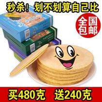 无糖食品 糖尿病零食 减肥食品 杂粮玉米饼子特产小吃代餐早餐饼 价格:26.80