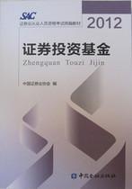 现货 2013-2014年证券从业资格考试教材 证券投资基金+历年真题 价格:25.00