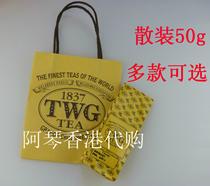 香港代购 新加坡TWG tea 散装茶叶 红茶 绿茶 混合茶50g 多味可选 价格:69.00
