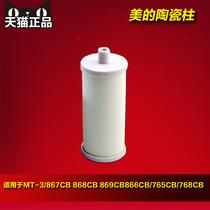 美的T度陶瓷饮水机净水桶滤芯MT-3 1270CB 867CB 868CB 869CB 765 价格:29.80
