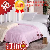 蚕丝被100%桑蚕长丝手工定做春秋冬蚕丝被子母被桐乡特价正品包邮 价格:169.80