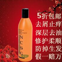 台湾弱酸性洗发水正品男士去屑止痒去油控油防脱发生发无硅洗发水 价格:220.00