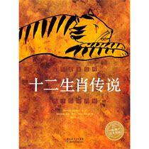 正版童书/海豚绘本花园系列:十二生肖传说(平) 价格:9.90