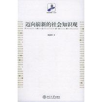 正版皇冠/迈向崭新的社会知识观——未名社科青华社会学 阮新邦 价格:30.70