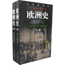 正版皇冠/欧洲史(全二册) 价格:95.60