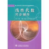 皇冠正版/线性代数同步辅导(高等学校理工科数学类规划教材配套用 价格:14.55
