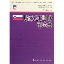 斯洛文尼亚共和国刑法典/外国刑事法翻译系 价格:19.00