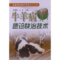 牛羊病速诊快治技术/李建基/化学工业出版社/全新书籍 价格:10.30