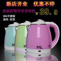 速热奇电热水壶 防烫保温 全不锈钢彩色电水壶 烧水壶 正品 价格:59.90