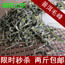 2013年 新茶上市  普洱毛峰毛尖 高山云雾绿茶 茶叶散装 两斤包邮 价格:35.00