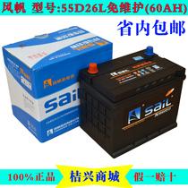 包邮风帆55D26L蓄电池60AH丰田凯美瑞三菱吉普长城皮卡汽车电瓶 价格:389.70