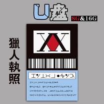 全职猎人 HUNTERxHUNTER 猎人执照 小杰 动漫卡片U盘 8G 创意礼物 价格:39.00