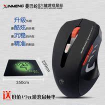 省电技术 新盟 曼巴蛇2代无线鼠标 无线游戏鼠标 6档DPI调速 包邮 价格:68.00