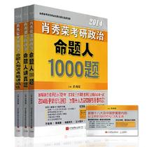 2014肖秀荣考研政治命题人讲真题+知识点精讲精练+1000题 价格:62.00