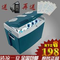 美固T35车载冰箱冷冻便携式胰岛素冷藏箱迷你35L汽车冰箱冷暖箱 价格:732.00