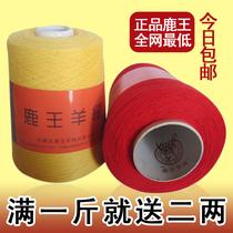 鹿王 羊绒线 正品 山羊绒线 机织手编线 羊毛线 毛线特价 围巾线 价格:19.00