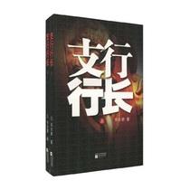 支行行长(全二册)(邓长建)官场小说 书籍 价格:31.40