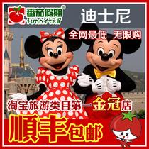 香港迪士尼门票套票 香港迪斯尼门票 disney乐园门票  成人票 价格:247.00