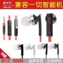 包邮 BYZ 摩托罗拉 xt681 XT800 XT885 xt701 ME501 手机线控耳机 价格:24.00