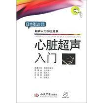 [正版包邮]超声入门20元书系:心脏超声入门/远田英一/医学书籍 价格:24.80