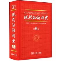 正版 现代汉语词典/第6版 国务院指示编写/打击低价盗版 价格:69.90