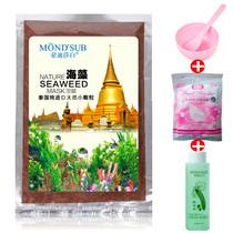 10元试用纯天然补水美白保湿海藻面膜泰国海澡小颗粒粉包邮200克 价格:9.90