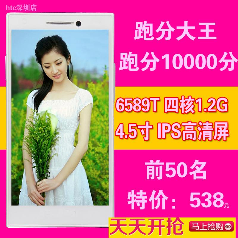 双核四核安卓4.5寸3G智能手机 双卡双待秒杀g520 bee/小蜜蜂bee2A 价格:538.00
