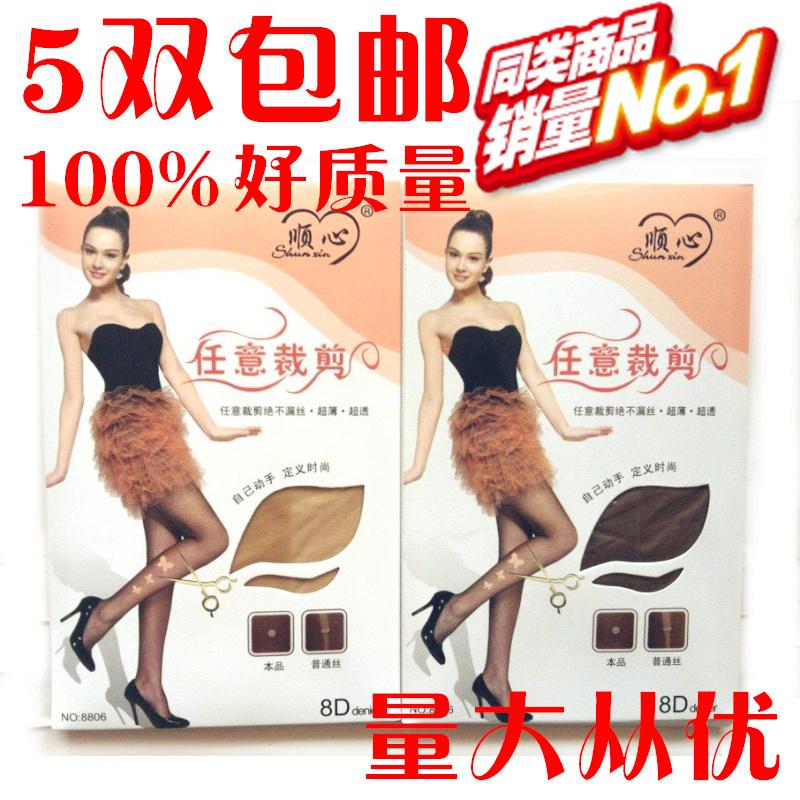 顺心 任意裁剪 连裤袜 丝袜 不脱丝 超薄 天鹅绒 随意剪袜子 8806 价格:9.50