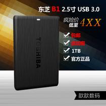 特价包邮 东芝1TB移动硬盘1000G 2.5寸B1系列1t硬盘USB3.0 可加密 价格:428.98