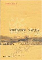 全新正版《近世浙西的环境、水利与社会 》功夫鱼 价格:24.70