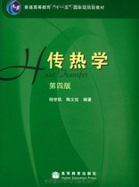 全新正版《传热学(第4版) 》功夫鱼 价格:48.50